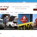 Оновлення сайту Freeway Expedition Solutions